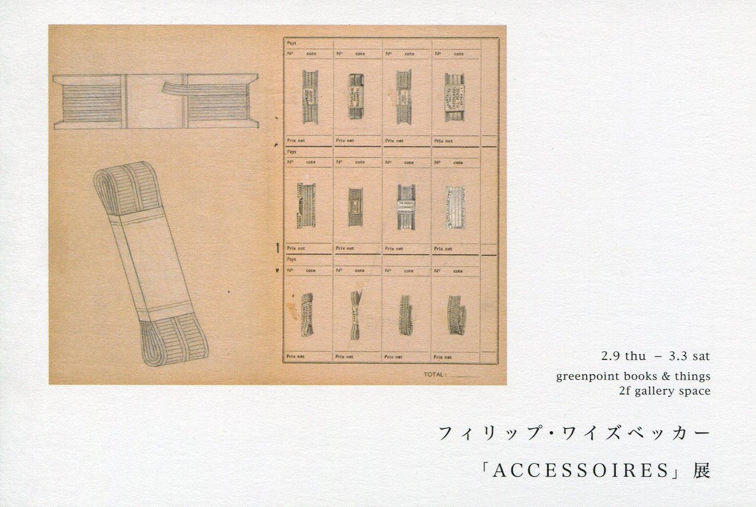 2012年2月9日から3月3日にかけて、横浜市にあるギャラリーgreenpointにて、フィリップ・ワイズベッカーの原画展が行われました。