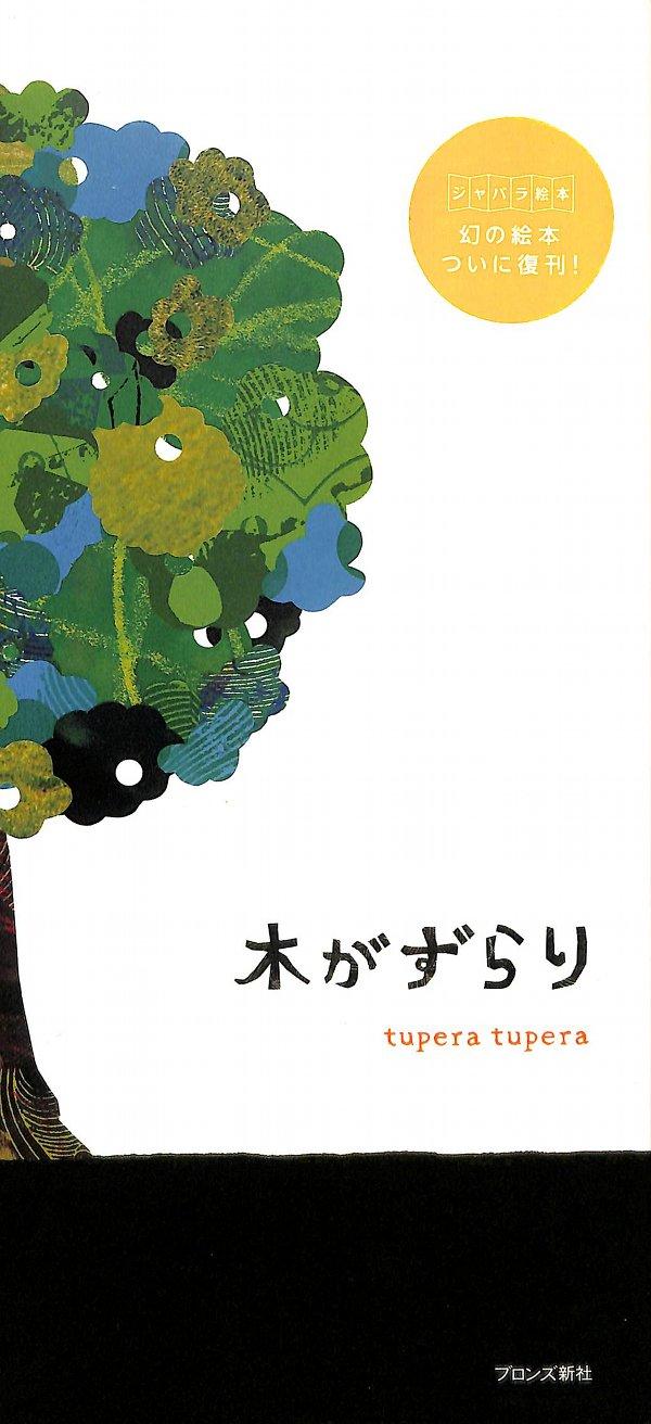 tuperatupera_Kigazurari_01 のコピー
