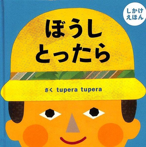 tuperatupera_Boushitottara_01 のコピー