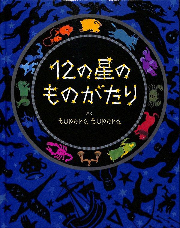 tuperatupera_12nohoshino monogatari_blog