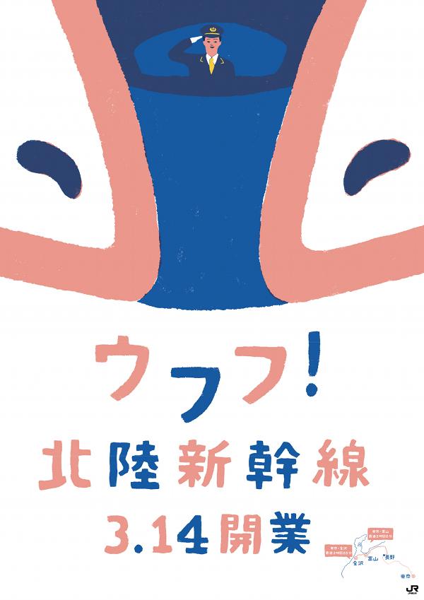 hokuriku_poster_B1 blog