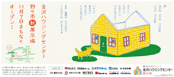 kanazawa housing center blog1