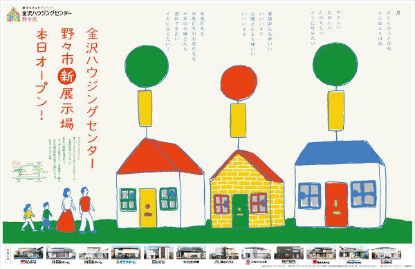 kanazawa housing center blog2