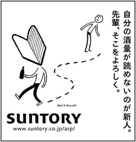 suntory-moderation-pub_201604