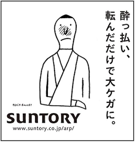 suntory-moderation-pub_201607