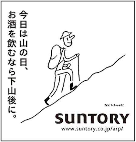 suntory-moderation-pub_201608