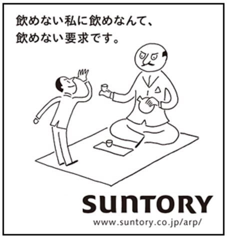 suntory moderation pub1