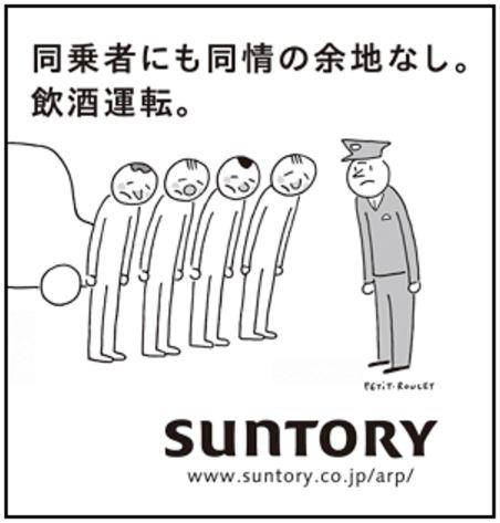 suntory moderation pub10