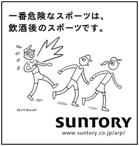 suntory moderation pub11
