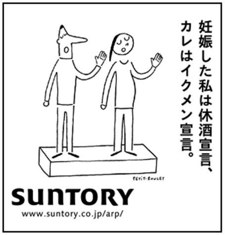 suntory moderation pub12
