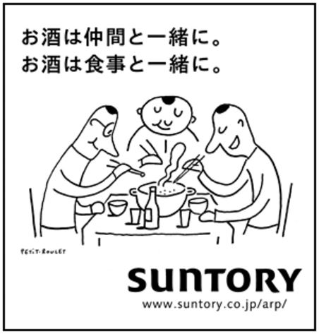 suntory moderation pub13