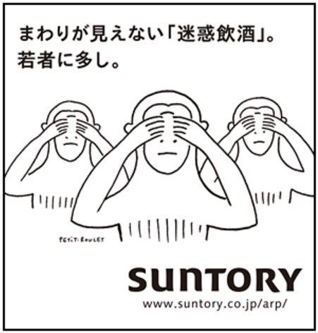 suntory moderation pub15