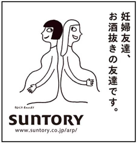 suntory moderation pub16