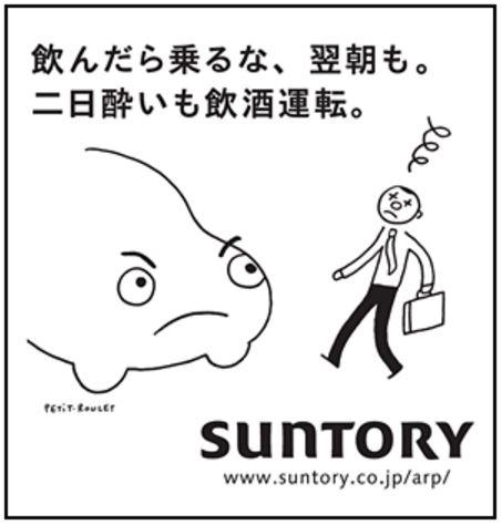 suntory moderation pub17