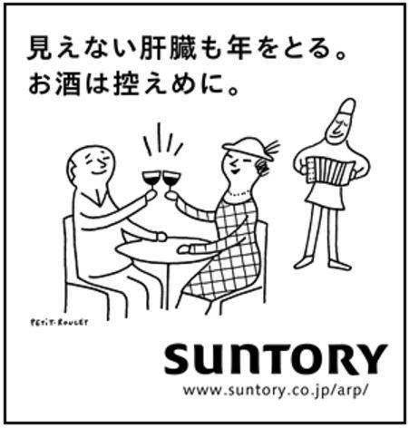 suntory moderation pub18