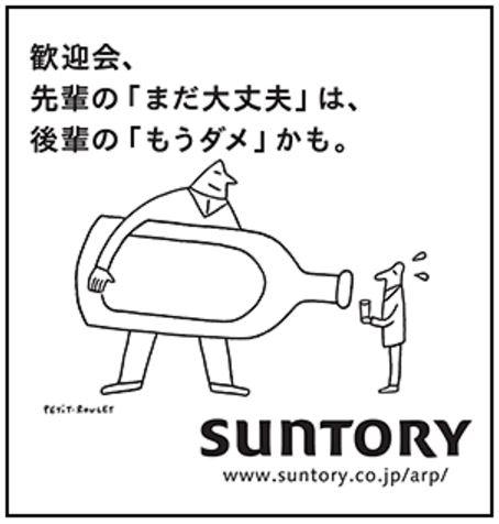 suntory moderation pub19