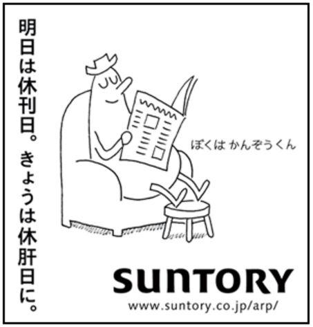suntory moderation pub2
