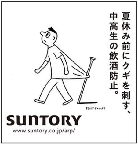 suntory moderation pub22