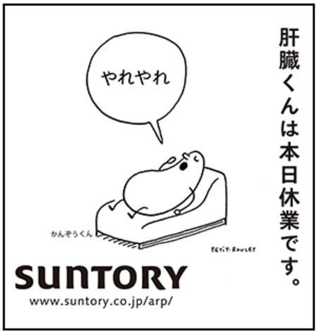 suntory moderation pub23