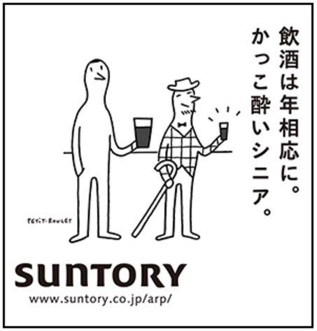 suntory moderation pub24