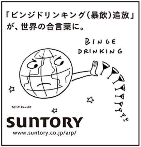 suntory moderation pub25