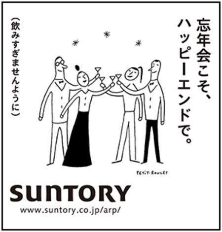 suntory moderation pub26