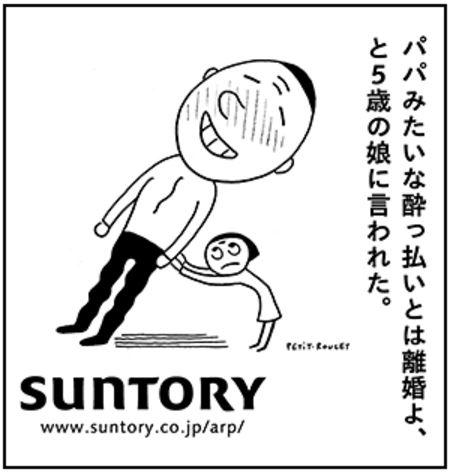 suntory moderation pub27