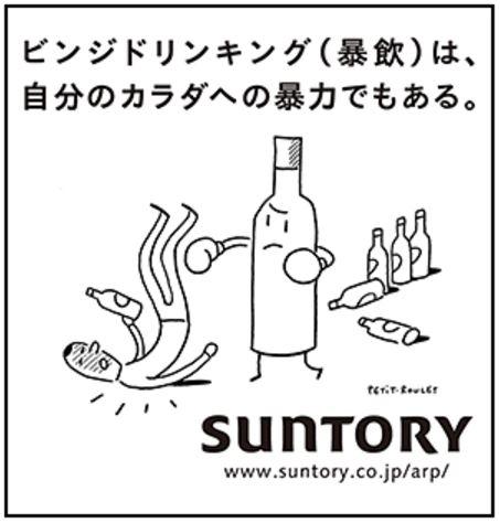 suntory moderation pub28