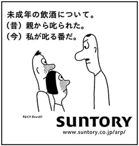suntory moderation pub29