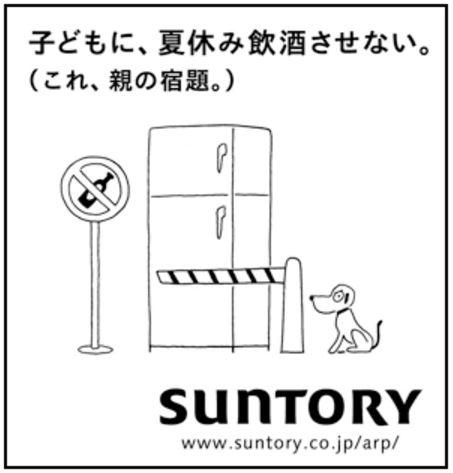 suntory moderation pub3
