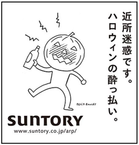 suntory moderation pub31