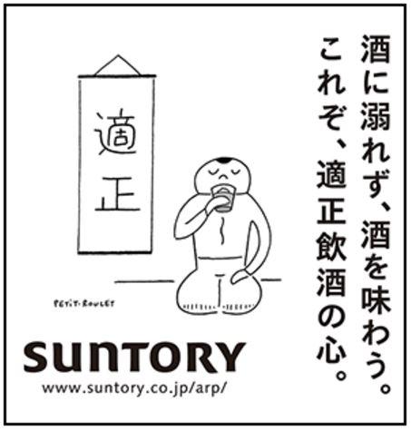 suntory moderation pub32