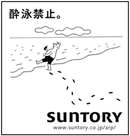 suntory moderation pub4