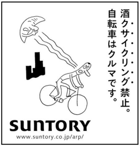 suntory moderation pub5