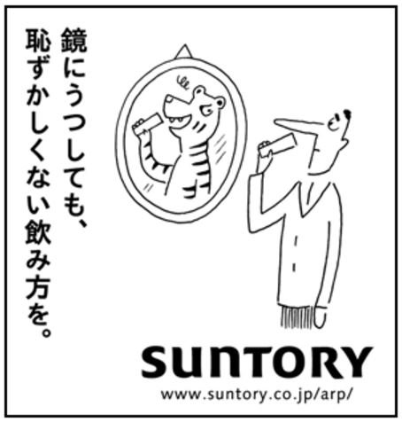 suntory moderation pub7