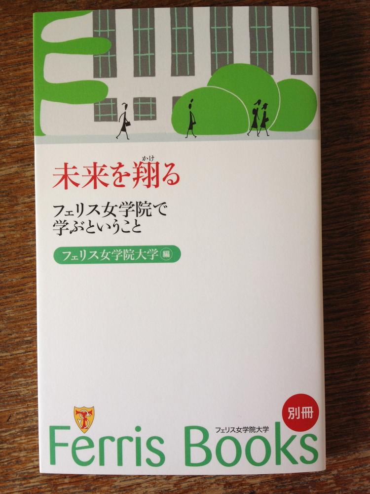 2001年から描き続けて来たフェリスブックスの表紙シリーズも、18冊になりました。  装丁は日下潤一さん、編集は猪股彩子さん。こちらの最新刊は、別冊で、  フェリス女学院の歴史が書かれているものです。
